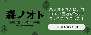 森ノオト 竹山16-2団地記事
