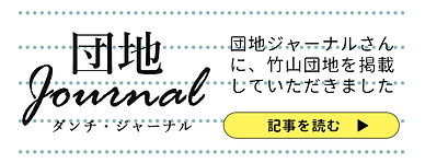 団地ジャーナル 竹山16-2団地記事
