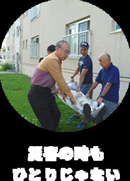 竹山団地防災の画像