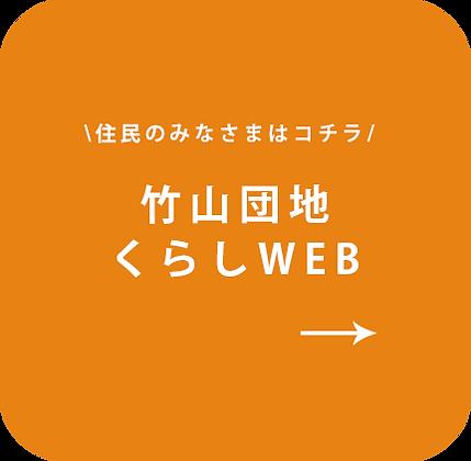 竹山団地くらしWEBへのリンク