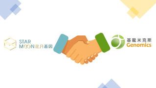 歡慶星月基因成為台灣NGS領導品牌─基龍米克斯經銷商