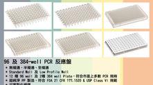 0.2mm超薄PCR耗材,精準升溫