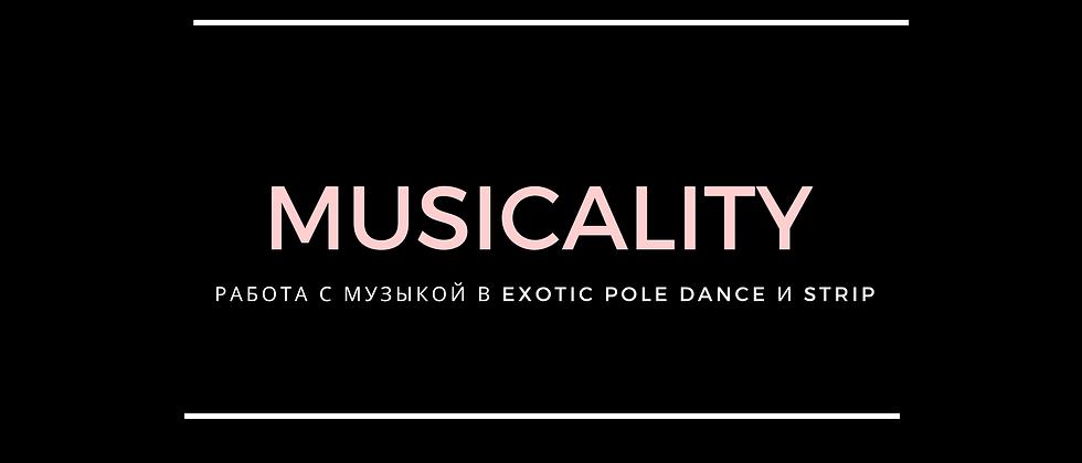 Online-курс MUSICALITY