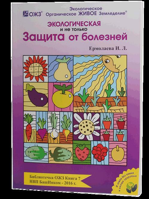 """""""Экологическая и не только защита от болезней"""""""