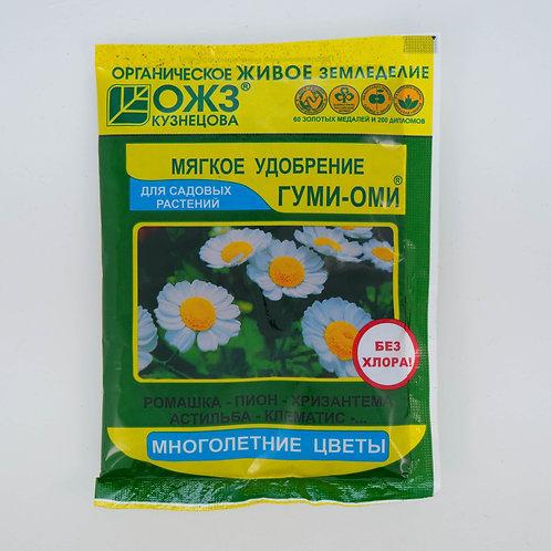 Многолетние цветы Гуми-Оми
