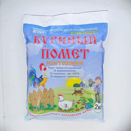 Куриный помет Настоящий - Бионекс 100