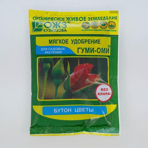 Бутон–Цветы Гуми–Оми