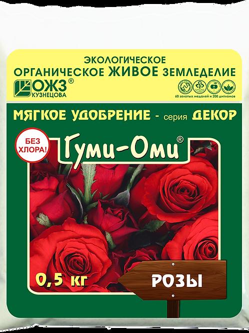 Розы Гуми-Оми