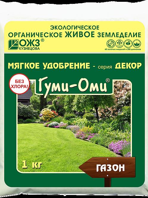 ГАЗОН – Гуми–Оми, Богатейшее удобрение