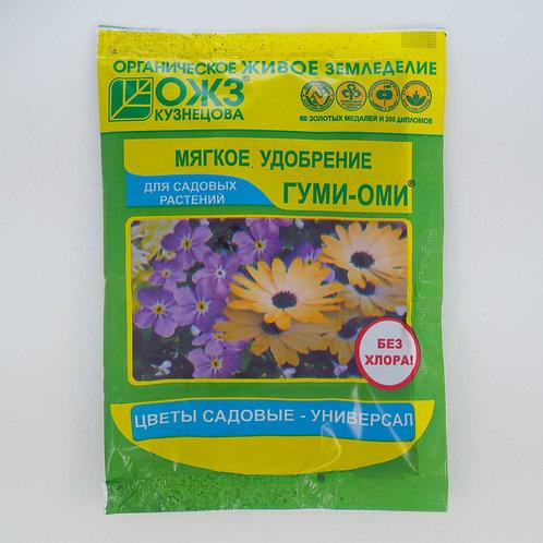 Цветы садовые Универсал – Гуми–ОМИ