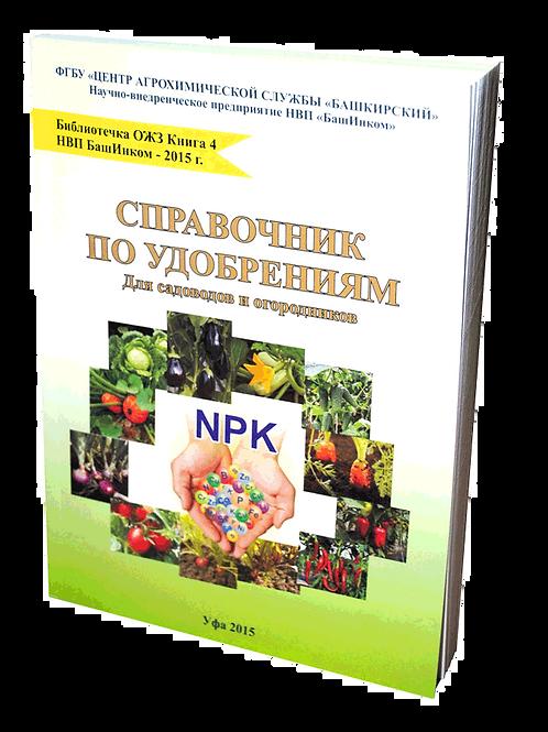 """""""Справочник по удобрениям. Для садоводов и огородников"""""""