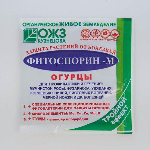 Фитоспорин–M Огурцы