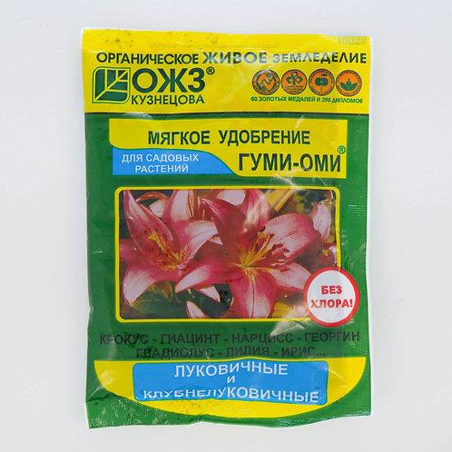 Луковичные и клубнелуковичные цветы - Гуми-Оми