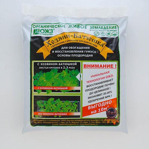 Хозяин–Батюшка – гумусный органический обогатитель и улучшитель почвы