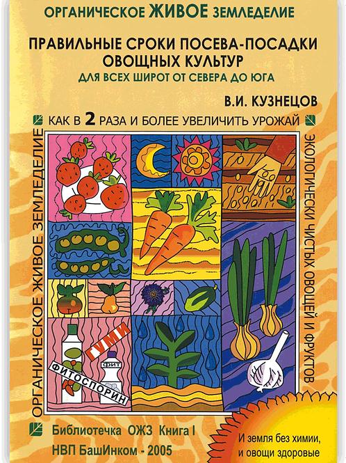 """""""Правильные сроки посева-посадки овощных культур"""""""