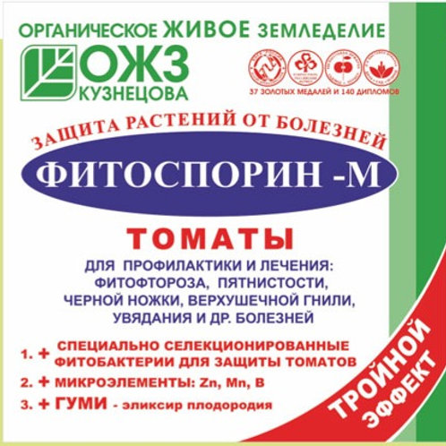Фитоспорин–М Томат