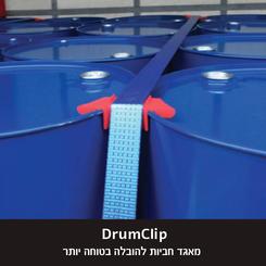 drumclip.png