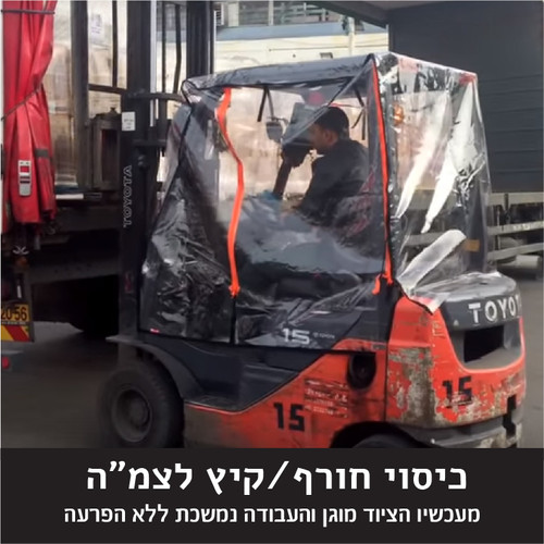 Forklift Covers