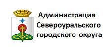 Администрация Североуральского городског