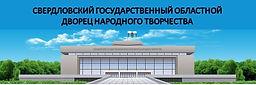 Свердловский государственный областной Д