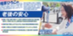 増原ひろこ_政策バナー02.png