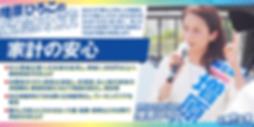 増原ひろこ_政策バナー01.png