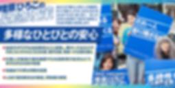 増原ひろこ_政策バナー04.png