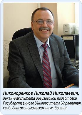 Никоноренков Николай Николаевич