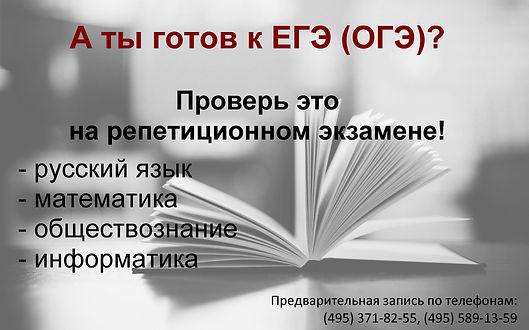 Подготовительные курсы Москва