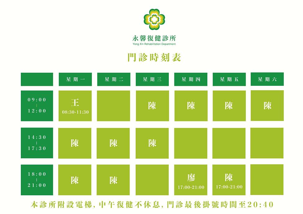 永馨-門診時間表211019改.png