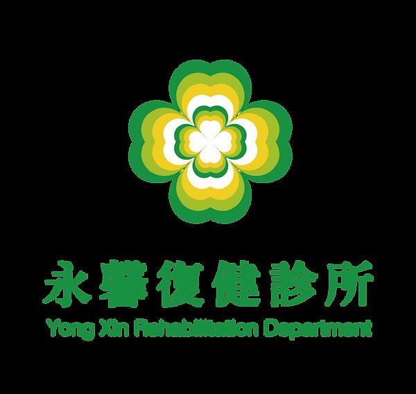 永馨診所去背logo.png