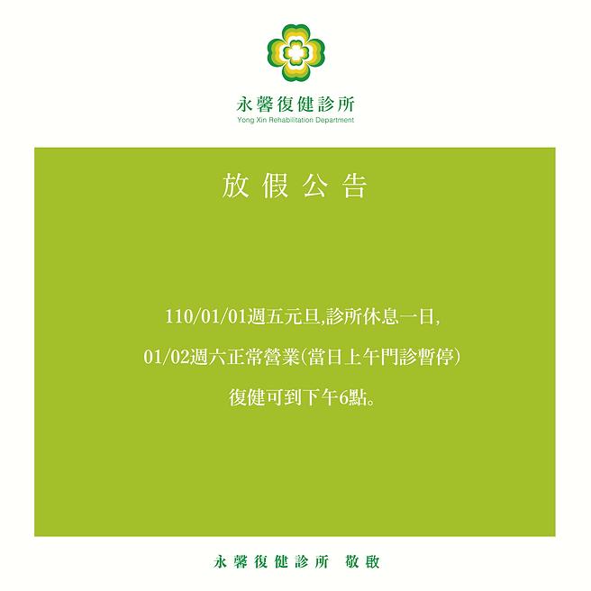 永馨-放假公告1222 .png
