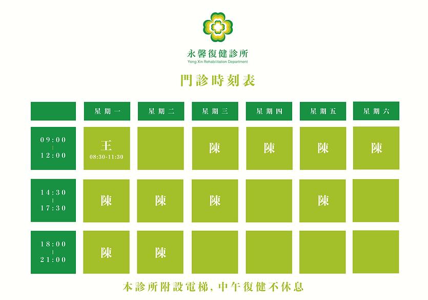 永馨-門診時間表0302改-2.png