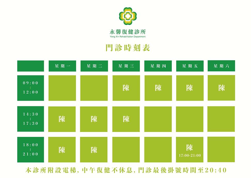 永馨-門診時間表210726.png