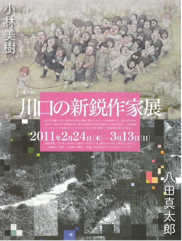 川口の新鋭作家展(2011)