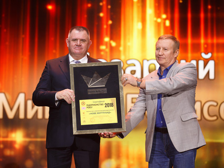 """14th BIRTHDAY: COMPANY """"NEW LIFE"""" IS AWARDED the STATUS of """"The Enterprise of the Year 2018"""""""