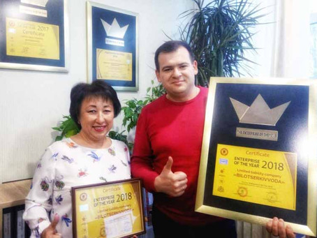 Company «BILOTSERKIVVODA» - «The Enterprise of the Year 2018»: We have something to be proud of!