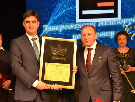 "PJSC ""Zaporizhia Iron Ore Plant"" is awarded the status of «The Enterprise Of The Year» (Ukraine)"