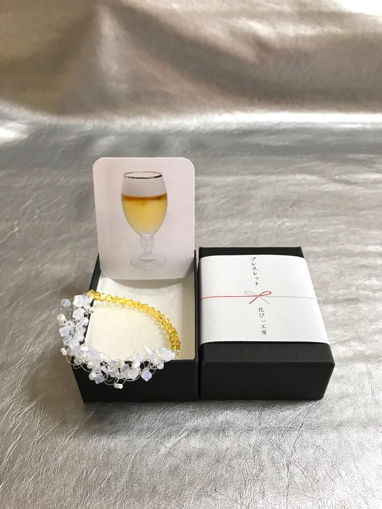 花びぃリリアン3000「ビール」