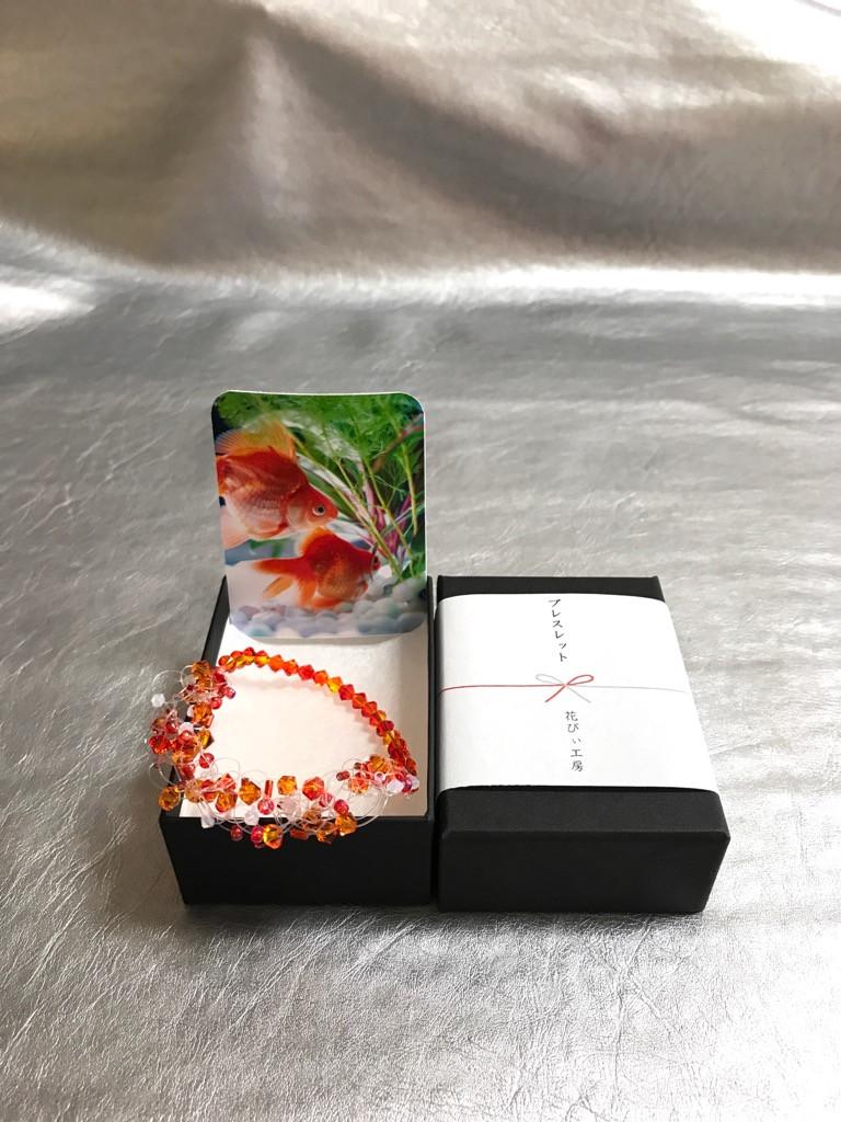 花びぃリリアン3000「金魚」