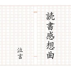 2nd single [読書感想曲]