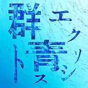 群青エクソシスト ジャケット.png