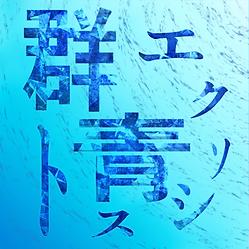 3rd single [群青エクソシスト]