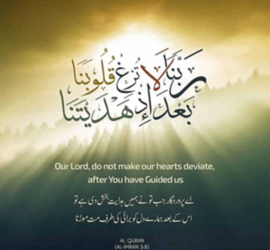 digital_arabic_calligraphy___quranic_dua
