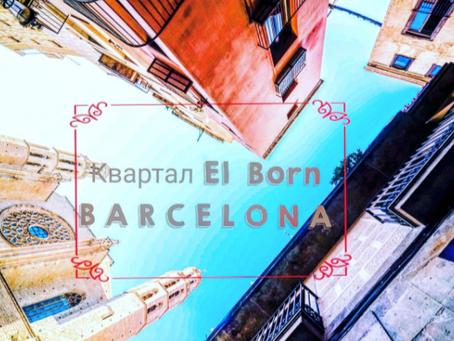 Квартал Эль Борн Барселоны