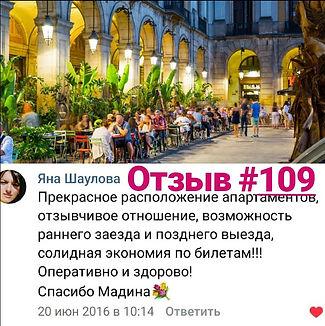 109-2016.jpg