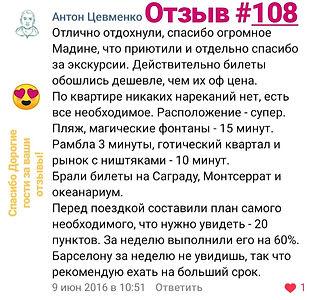 108 - 2016.jpg