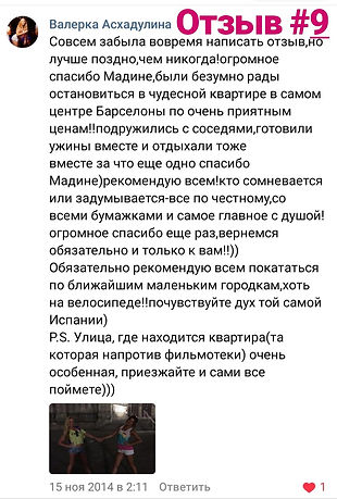 отзыв 9: 2014.jpg