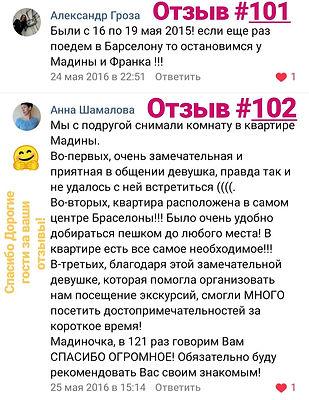 101:102-2016.jpg