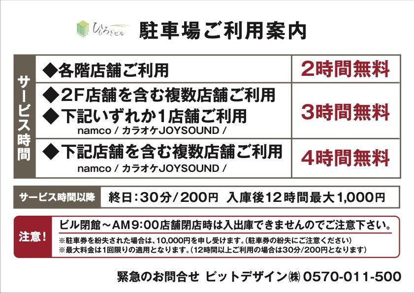 ひもろぎビル 駐車場利用案内POP -A4 (003).jpg